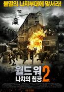월드워2: 나치의 침공